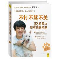 【二手旧书8成新】不打不骂不关 招解决所有狗狗问题 戴更基 中国商业出版社 9787504484758