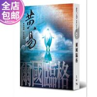 包邮港版 尔国临格 黄易经典玄幻系列10 奇幻小说 香港天地 现货9789888258826