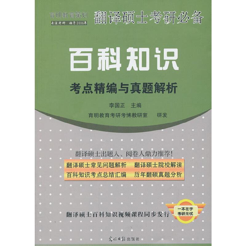 翻译硕士考研必备 百科知识考点精编与真题解析 汉语写作与百科知识  百科知识考点精编与真题解析 翻译硕士MTI考研必备 含各个院校考点解析