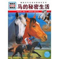 什么是什么:马的秘密生活(平)