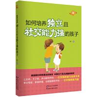 如何培养独立且社交能力强的孩子