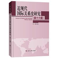 近现代国际关系史研究第16辑