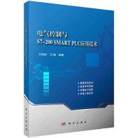 电气控制与 S7-200 SMART PLC 应用技术