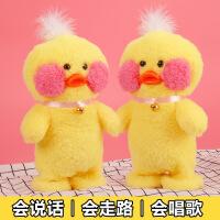 新款儿童电动娃娃毛绒公仔 说话走路唱歌玻尿酸小黄鸭