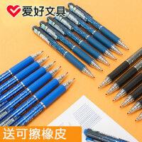 爱好按动可擦中性笔简约创意可擦笔晶蓝0.5子弹头小清新按动笔热可魔摩易擦笔芯墨蓝黑小学生学习文具用品