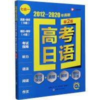 高考日语 专项突破+真题+解析+模拟冲刺 第2版 大连理工大学出版社