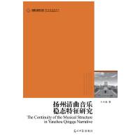 高校社科文库扬州清曲音乐稳态特征研究