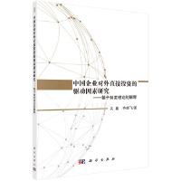 中国企业对外直接投资的驱动因素研究:基于制度理论的解释