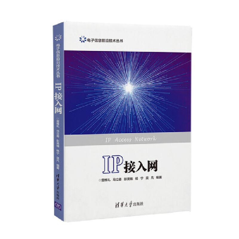 IP接入网 以系统架构和参考模型为纲,基于标准、协议,致力于知识获取、技能提高和技术理念培养