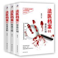 法医档案三部曲(套装全三册)