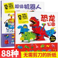 有趣的情景立体手工 全2册(恐龙公园+超级机器人)3-8岁儿童益智游戏玩具 3D纸模diy制作材料撕纸 少儿手撕画拼图