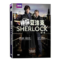 BBC 神探夏洛克 Sherlock 第1 2季 4DVD神探夏洛克 二季