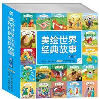 正版美绘世界经典故事第1辑套装全10册 丑小鸭三只小猪小红帽等 3-4-5-6-7岁精选故事注音儿童书籍睡前故事图画故