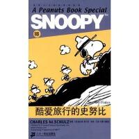 【旧书二手书九成新】SNOOPY史努比双语故事选集 18 酷爱旅行的史努比,(美)舒尔茨 原著,王延,杜鹃,徐敏佳 译