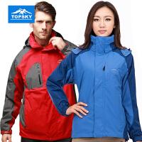 【238元三件】Topsky户外冲锋衣男女三合一两件套抓绒大码登山服
