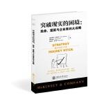 """突破现实的困境:趋势、禀赋与企业家的大战略 (麦肯锡战略咨询最新力作,腾讯总裁刘炽平等力荐,海量""""硬数据""""解构企业战略"""