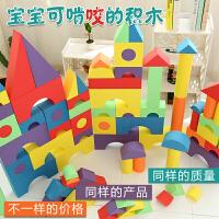 软体海绵幼儿园益智儿童拼装玩具泡沫积木大号1-2-3-6周岁