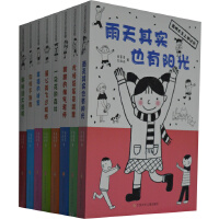 发明大王上学记(套装共8册)