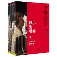 胆小别看画系列(共4册)