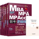 2019机工版MBA、MPA、MPAcc联考与经济类联考精点套装(共3册,数学精点+逻辑精点+写作精点)