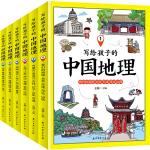 写给孩子的中国地理 套装共6册