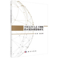 不同支付方式下网购供应链协调策略研究