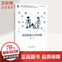 ROS机器人开发实践 机械工业出版社