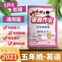 2021黄冈小状元暑假作业小学五年级英语通用版可搭配教材使用假期作业