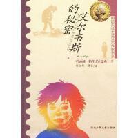 艾尔维斯的秘密-国际安徒生奖获奖作家书系[瑞典]玛丽亚・格里河北少年儿童出版社