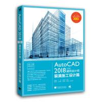 AutoCAD2018中文版建筑设计师――装潢施工设计篇