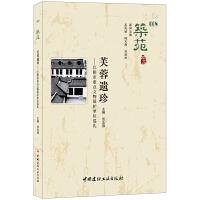 筑苑・芙蓉遗珍――江阴市重点文物保护单位巡礼