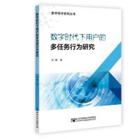 数字时代下用户的多任务行为研究 北京邮电大学出版社