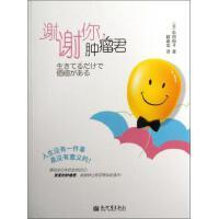 谢谢你肿瘤君 (日)松田阳子|译者:赵函宏