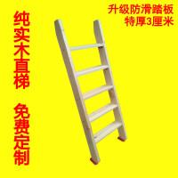 家用加厚实木梯复式阁楼楼梯木质五步防滑直梯室内上下铺小木梯子