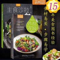 主食沙拉+沙拉凉拌菜的121种做法 萨巴厨房沙拉花园 沙拉酱调配书 中式西式沙拉做法大全蔬菜水果酸奶沙拉制作书菜谱书西