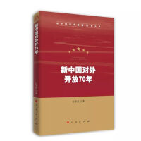 正版预售 新中国对外开放70年 新中国经济发展70年丛书 人民出版社