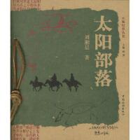 【二手旧书9成新】太阳部落 刘湘晨 9787503222498 中国旅游出版社