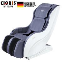 凯伦诗(CLORIS)德国小型按摩椅家用电动按摩椅沙发多功能全身揉捏小型省空间老年人按摩椅