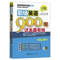 职场英语900句这本最有效 附赠MP3学习光盘