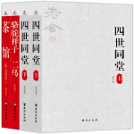 老舍经典:四世同堂+骆驼祥子+茶馆(套装共4册)
