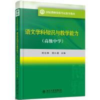 语文学科知识与教学能力(高级中学)