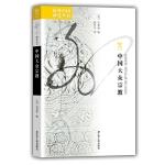 海外中国研究·中国大众宗教