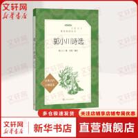 郭小川诗选(经典名作口碑版本) 人民文学出版社