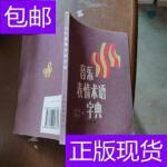 [二手旧书9成新]音乐表情术语字典 /张宁和、罗吉兰 人民音乐出版