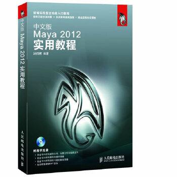 文版Maya(pdf+txt+epub+azw3+mobi电子书在线阅读下载)