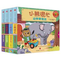 小熊很忙中英双语厚纸板游戏书:深海潜水员+圣诞小帮手+小小宇航员+动物管理员(套装4册)