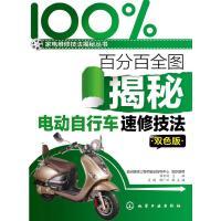 百分百全图揭秘电动自行车速修技法:双色版