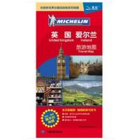 英国 爱尔兰旅游地图 米其林世界分国目的地地图系列
