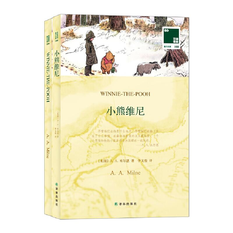 双语译林:小熊维尼(附英文原版1本) (买中文版送英文版)