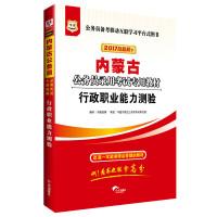 华图2017版内蒙古公务员录用考试专用教材:行政职业能力测验(互联网+)